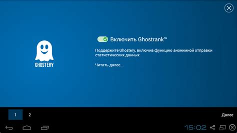 ghostery android ghostery privacy browser для android скриншоты