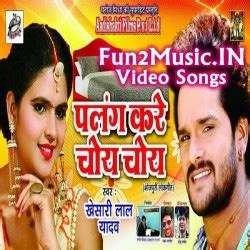 download mp3 dj gana palang kare choy choy khesari lal yadav video songs hd
