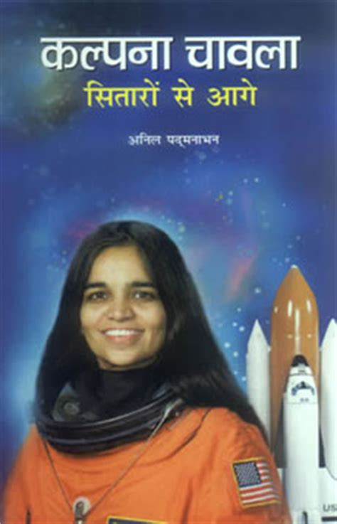 kalpana chawla biography in english in short anil padmanabhan biography jivani buy kalpana chawla