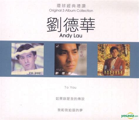Dvd Andy Lau Collection yesasia original 3 album collection andy lau cd andy lau universal hong kong