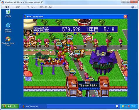 Theme Park Windows Xp | 新テーマパーク概要 新テーマパーク攻略データ ゲーム