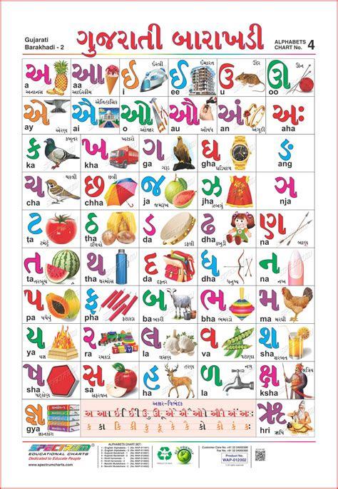 printable gujarati alphabet gujarati barakhadi related keywords gujarati barakhadi