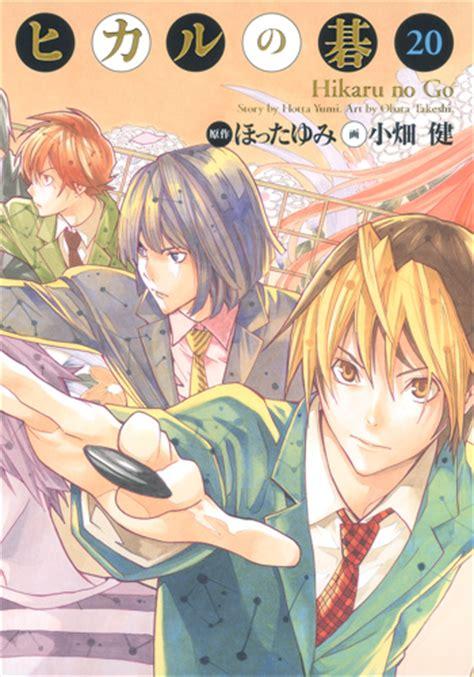 Hikaru No Go Volume 20 hikaru no go 20 233 dition deluxe shueisha sanctuary