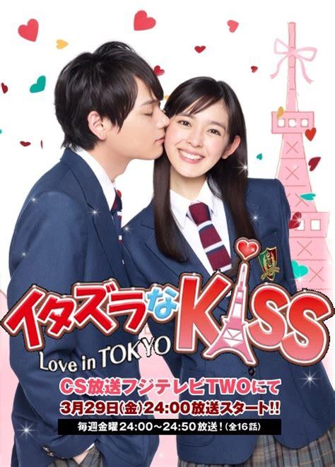 film love japanese otaku in wonderland completed 2013 live action イタズラな