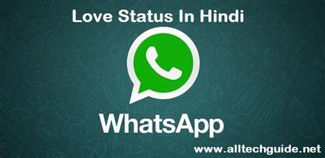 images of love whatsapp status hindi calandra 2015 net new calendar template site