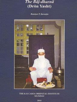 cama oriental institute the baj dharna dr 244 n yasht by er dr ramiyar p karanjia