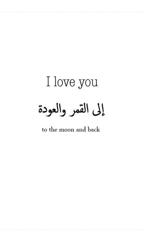 small love quotes for tattoos to the moon and back بالعربي tattoos