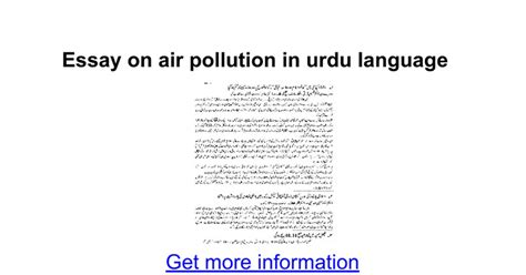 Urdu Essay On Air Pollution by How To Prevent Pollution Essay In Urdu Docoments Ojazlink