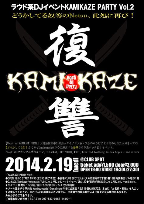 Komik Kamikaze Vol 2 kamikaze kamikaze vol 2