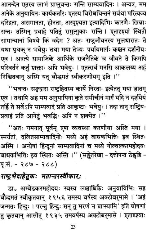 Essay On Our National Flag In Sanskrit by Sanskrit Homework Help