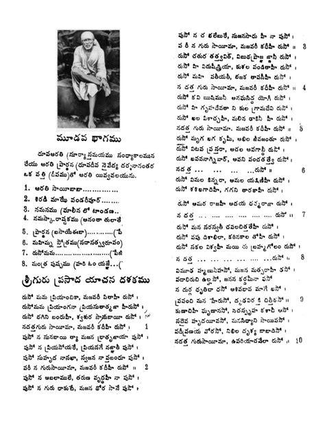 Ayyappan Songs Lyrics Pdf Download   nostlalominsfor