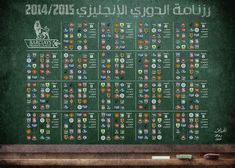 Calendrier Premier League Calendrier Chionnat Premier League 2014 2015 On Behance