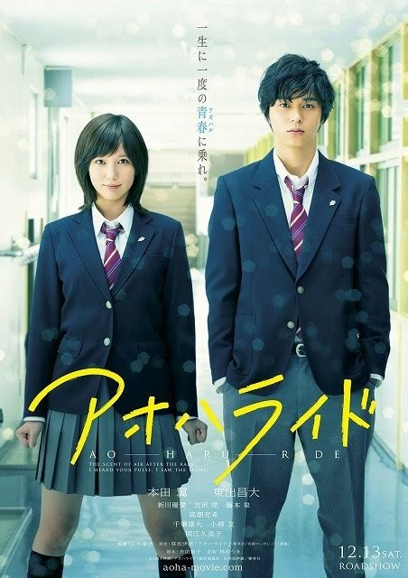 film blue spring ride blue spring ride asianwiki