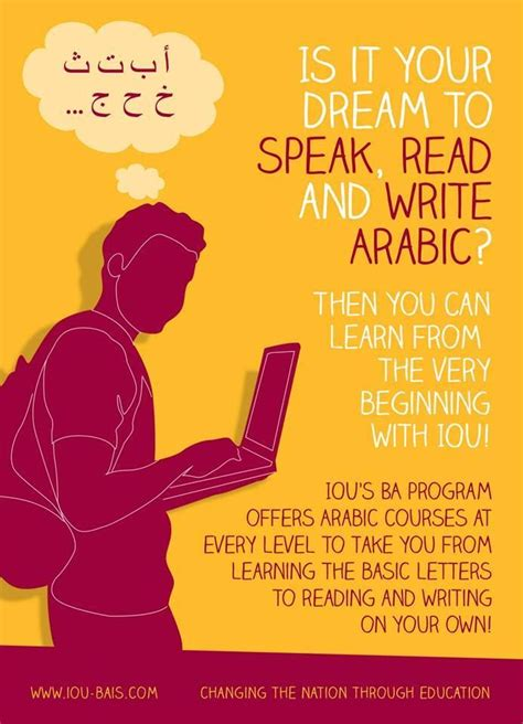 Offer Letter In Arabic islamic offers arabic course from the