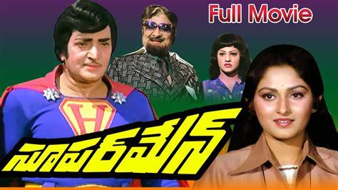 film jadul rama superman indonesia superman full length telugu movie n t rama rao
