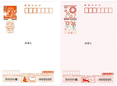 japanese new year card template 2015 the secrets within the design of japan s 2016 new