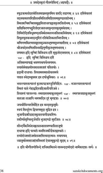Stotra Mantra Shloka and Sukta: Ashtapadi lyrics Sanskrit pdf