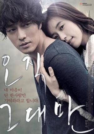 film romance drame 2014 film cor 233 en always 105 minutes drame et romance le