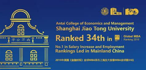 Part Time Mba Rankings Ft by Antai Mba Shanghai Jiaotong Mba China Mba