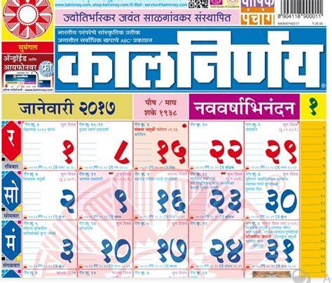 free kalnirnay 2018 marathi calendar pdf jobsfundaz