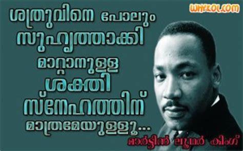 bob marley biography in malayalam malayalam famous quotes quotesgram