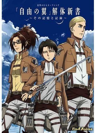 Kalung Shingeki No Kyojin Chosa Heidan смотреть бесплатно аниме вторжение гигантов тв 1 attack on titan shingeki no kyojin онлайн