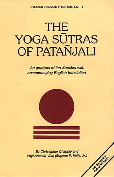 yoga sutras of patanjali the yoga sutras of patanjali