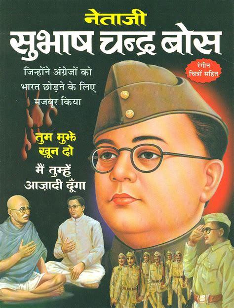 biography in hindi of subhash chandra bose netaji subhash chandra bose