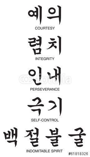 taekwondo tattoo in korean vector five tenets of tae kwon do in korean hangul script