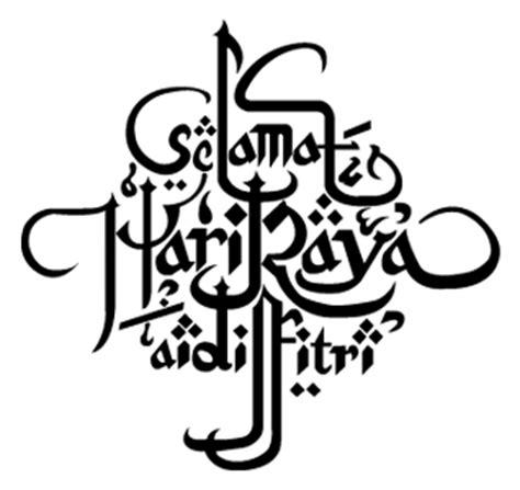 Lu Proyektor Selamat Puasa Hari Raya Idul Fitri selamat hari raya