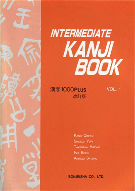 stories for intermediate level volume 3 books intermediate kanji book kanji 1000 plus vol 1 vol 2