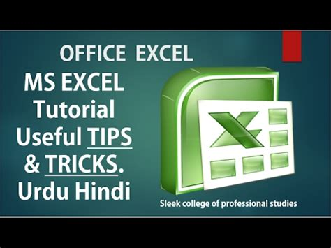 excel 2013 tutorial in urdu ms excel tutorial 2013 tips and tricks in urdu hindi