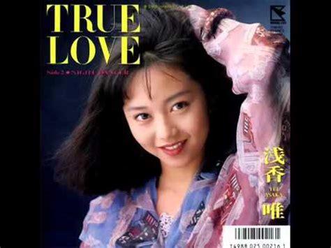 true love mp true love オリジナルカラオケ 浅香唯 youtube