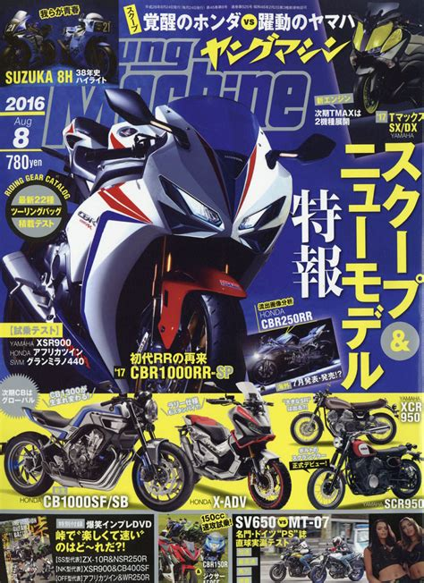 Motorrad News August 2018 by 2017 Motorcycle News Update Cbr1000rr Cbr250rr