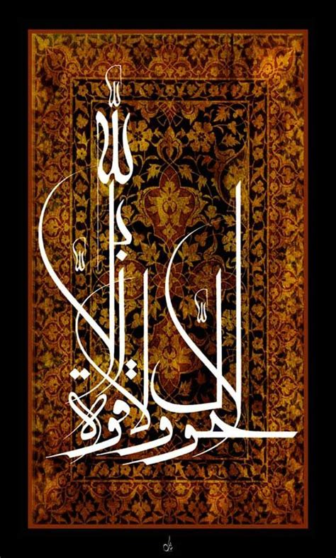 17 best ideas about islamic calligraphy on