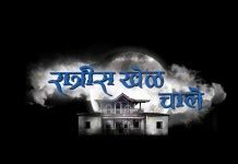 theme music of zee horror show ratrees khel chale title song