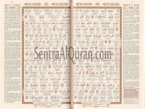 Al Quran Terjemah Dengan Tafsir Perkata Al Mumayyaz Besara4 alqur an tajwid terjemah perkata al mumayyaz a5