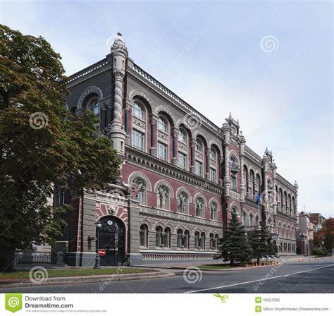 bank ukraine national bank of ukraine royalty free stock photos image