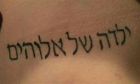 god son tattoo designs 83 best beautiful feminine christian tattoos images on