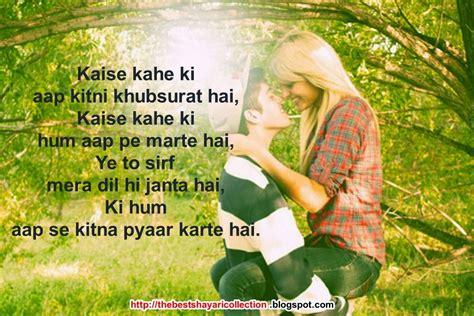 images of love romantic shayari romantic sms in hindi in urdu for husband malayalam
