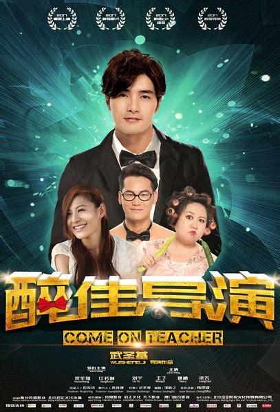 film romance china 2017 come on teacher 2017 mike he elanne kwong yao lu