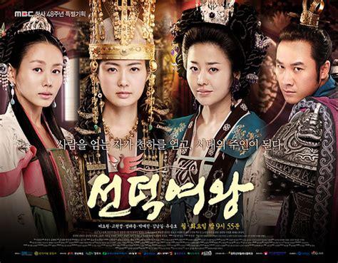 film the great queen seondeok trt den yeni bir efsane muhteşem krali 231 e queen seon