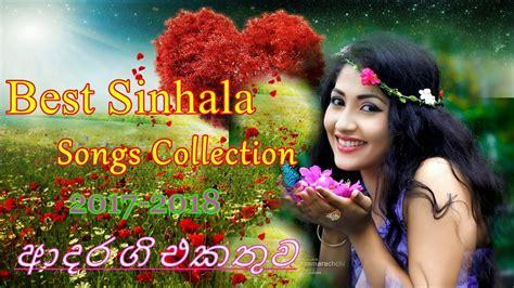 best sinhala songs best sinhala songs collection top hits sinhala new