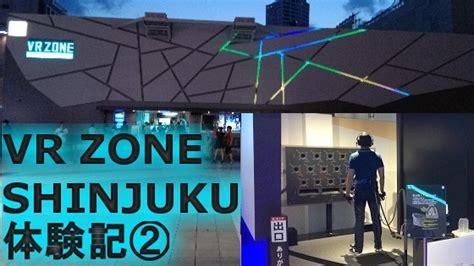 Vr Zone Shinjuku vr zone shinjuku 感想 vrテーマパークのオススメポイント 美しさup