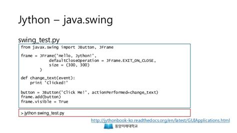 Java와 Python의 만남 Jython과 Sikuli