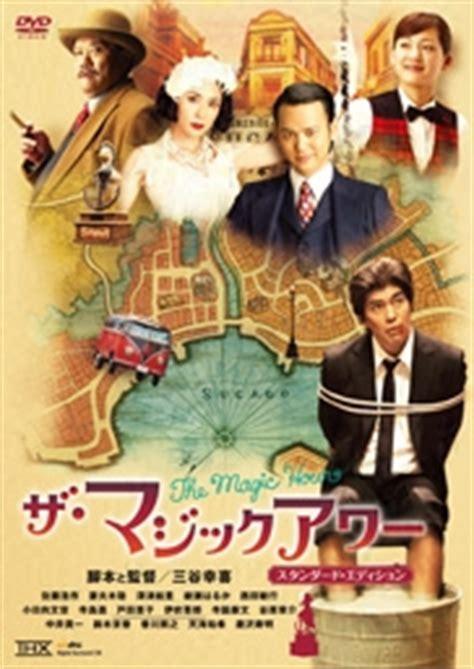 download film magic hour bluray ganool フジテレビムービー blu ray dvd ザ マジックアワー the magic hour フジテレビ