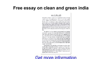 Clean India Essay For by Free Essay On Clean And Green India Docs