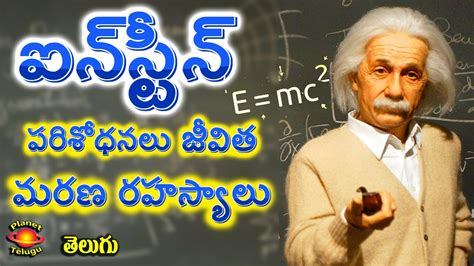 einstein biography telugu albert einstein genius inventor and scientist unknown life