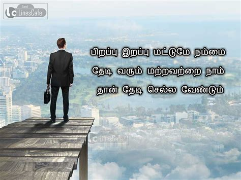 inspirational quotes in tamil archives hd wallpapers best tamil motivational hd images wallpaper simplepict