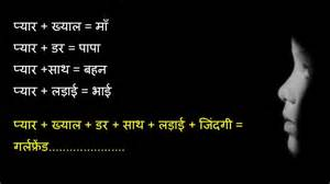 Best Attitude Status Quotes for Whatsapp in Hindi for Boy ...
